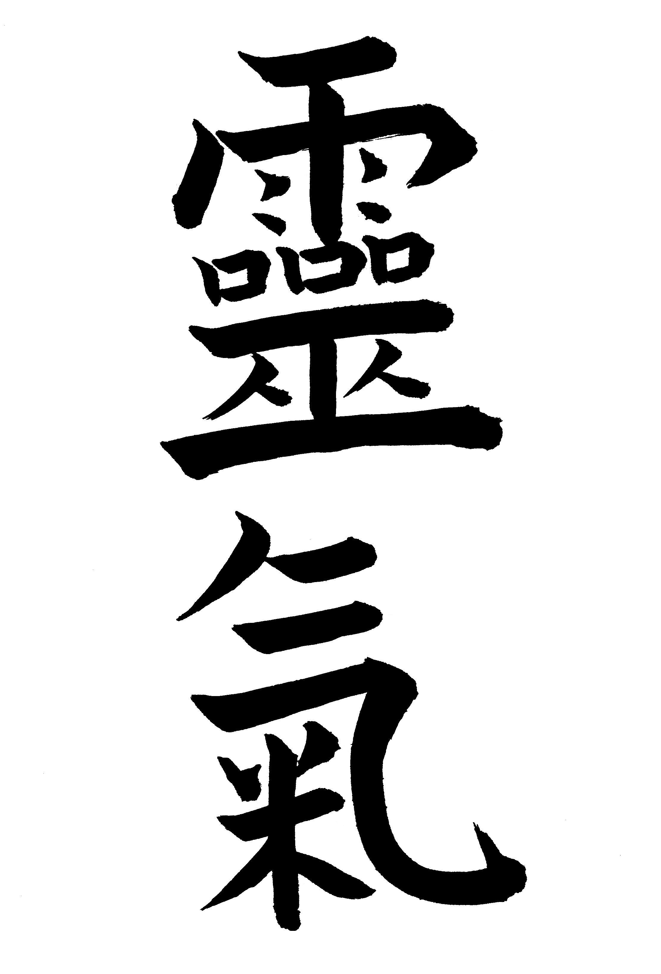 Reiki Connection Definition Of Reiki